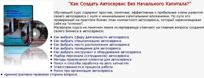 Типовой Бизнес План Автосервиса