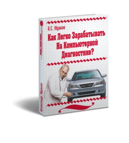 Оборудование для авто-диагностики своими руками